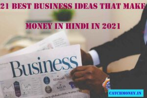 21 Best business ideas that make money in hindi in 2021.