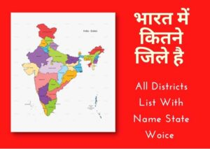 How Many Districts are in India