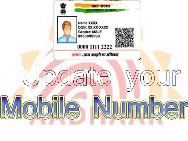 आधार कार्ड अपडेट मोबाइल नंबर