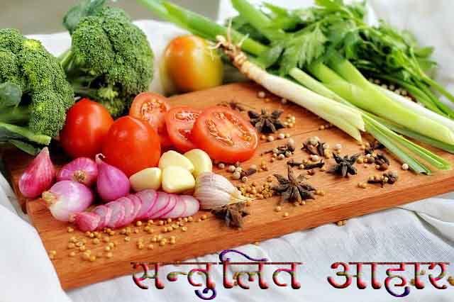 संतुलित आहार और प्रकार