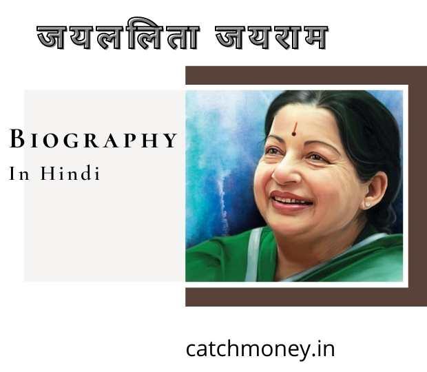 jaJayalalitha Biography In Hindiyalalita baigraphy in hindi