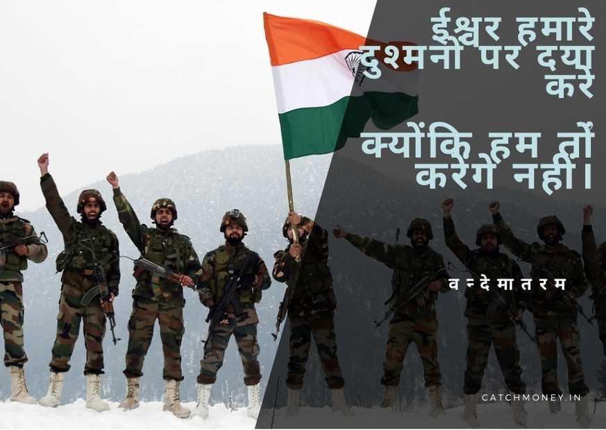 भारतीय सेना की शायरी