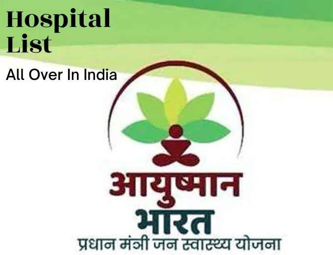Ayushman Bharat Hospital List