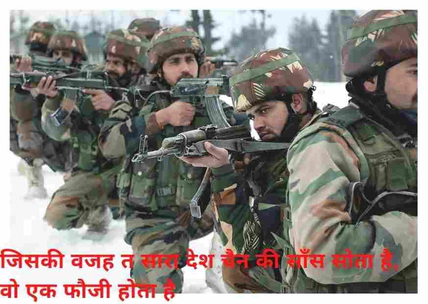 Indian Army Status in Hindi