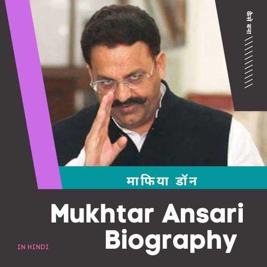 Mukhtar Ansari Biography in Hindi