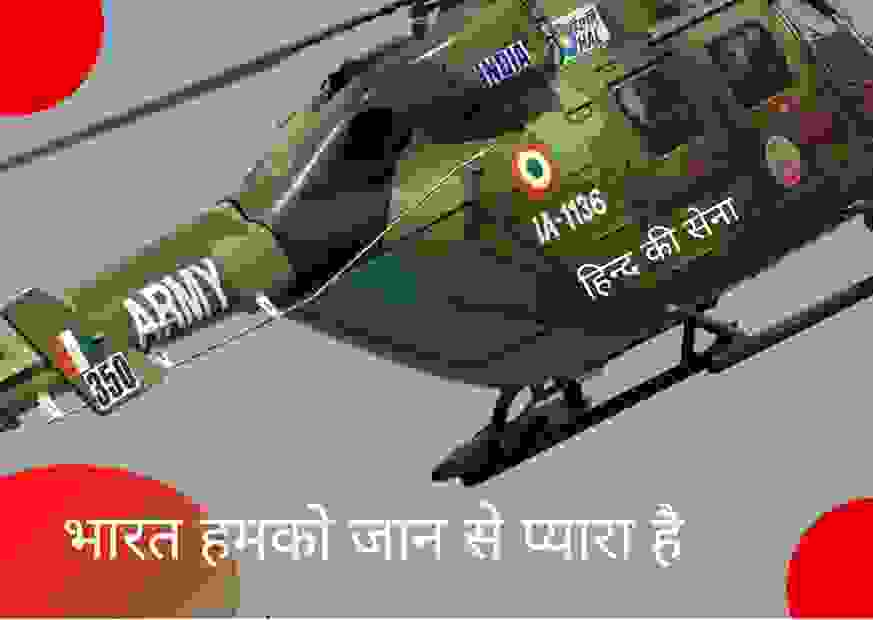 Indian Army Brave Status in Hindi
