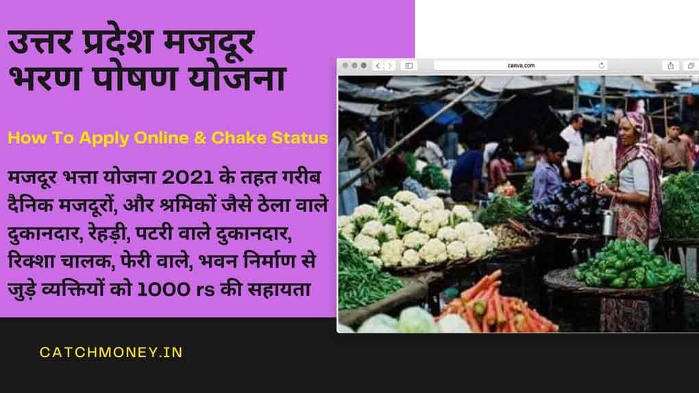 मजदूर भरण पोषण योजना