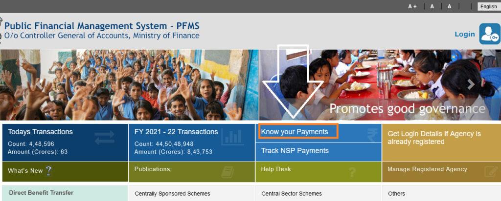 Public Financial Management System दे पैसा चेक करे
